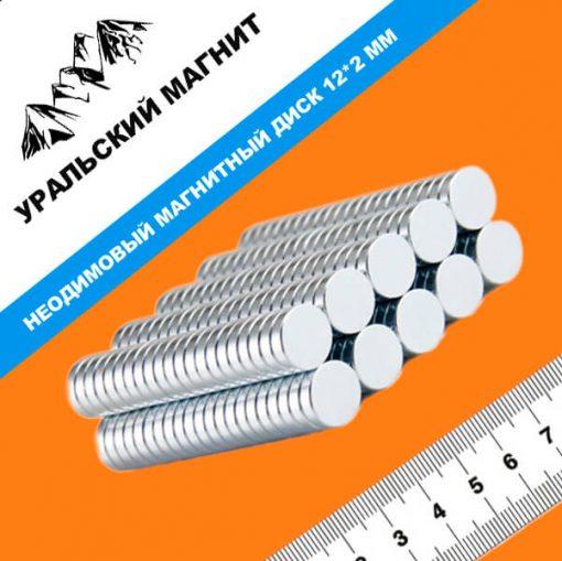 Неодимовый магнит 12х2 мм