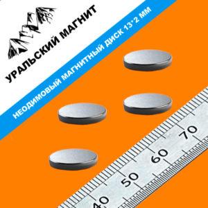 Неодимовый магнит 13х2 мм
