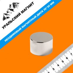 Неодимовый магнит 30х30 мм