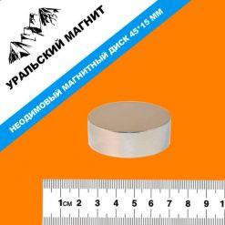 Неодимовый магнит 45х15 мм