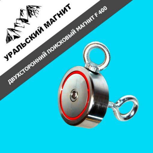 Поисковый двухсторонний магнит F400x2