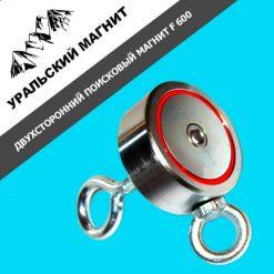 Поисковый двухсторонний магнит F600x2