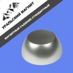 Магнитный съёмник стандартный
