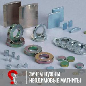 Зачем нужны неодимовые магниты