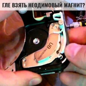 Где взять неодимовый магнит