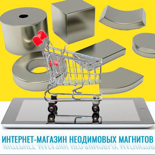 Интернет магазин неодимовых магнитов