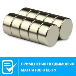 Применения неодимовых магнитов в быту