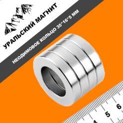 Кольцевой магнит 35х16х5 мм