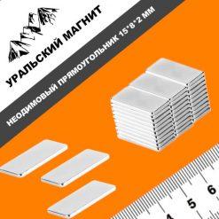 Прямоугольный магнит 15х8х2 мм