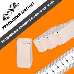 Прямоугольный магнит 40х20х10 мм